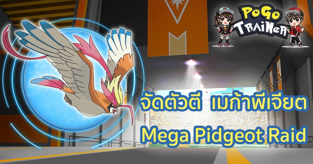 l mega pidgeot raid guide
