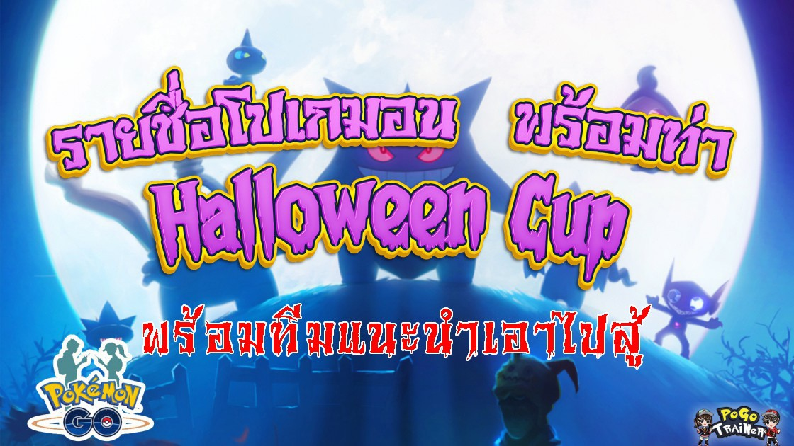 l halloween cup